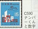 C-590.jpg