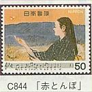 C-844.jpg