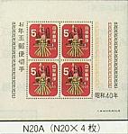 NA-20.jpg