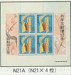 NA-21.jpg