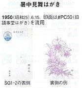 U-SGI1-5.jpg